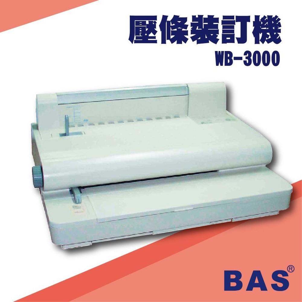 辦公事務機器-bas wb-3000 壓條裝訂機[壓條機/打孔機/包裝紙機/適用金融產業/技術服務/
