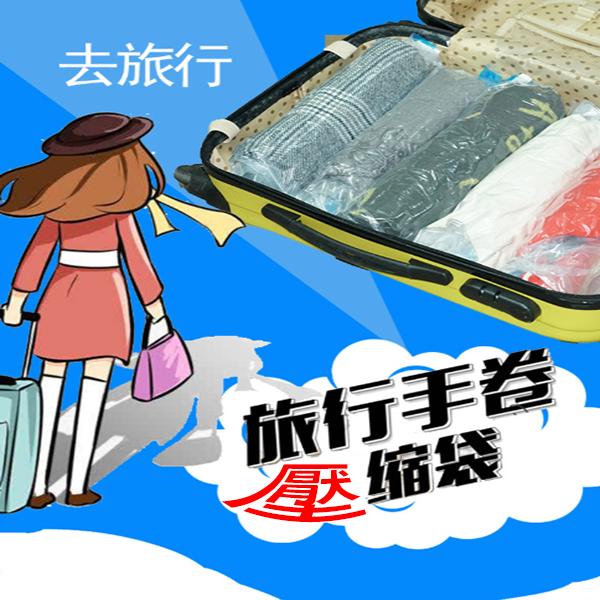 免抽氣真空壓縮袋(中手卷40*60) 防塵防潮收納