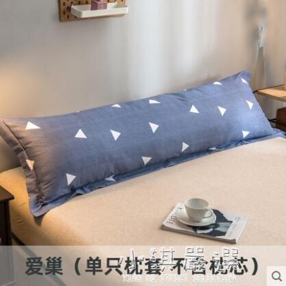 全棉雙人枕套純棉枕頭套1.2m1.5米加長枕芯套1.8情侶長枕套[優品生活館]