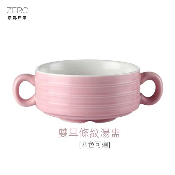 原點居家創意 雙耳條紋湯盅 可疊碗 麵碗 飯碗 湯碗 350ml 四色可選
