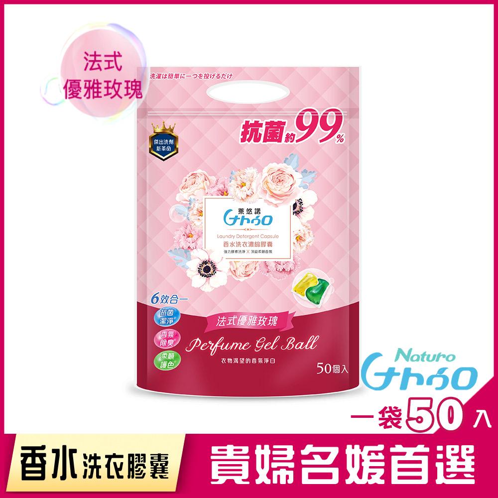 【萊悠諾 NATURO】天然酵素香水洗衣濃縮膠囊補充包(50入)