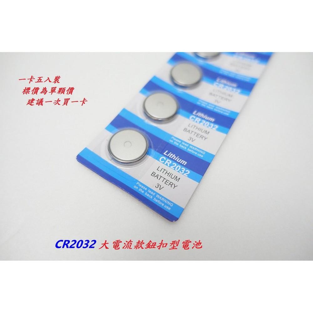 大電流款鈕扣型電池cr2032 3v lithium battery大鈕扣水銀電池鈕釦鋰電池 主機板