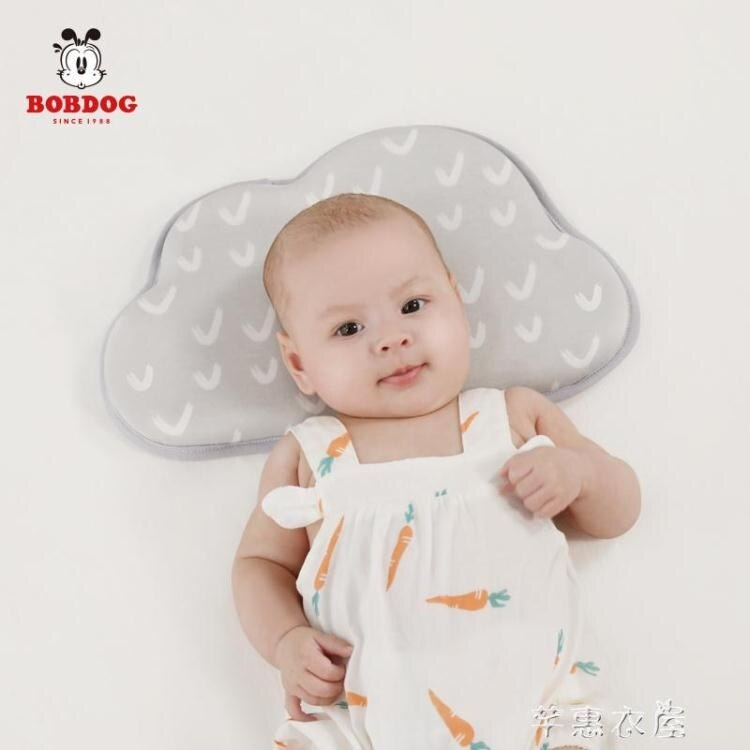 巴布豆嬰兒定型枕防偏頭枕頭透氣矯正0-1歲新生兒純棉幼兒寶寶枕 全館限時8.5折特惠!