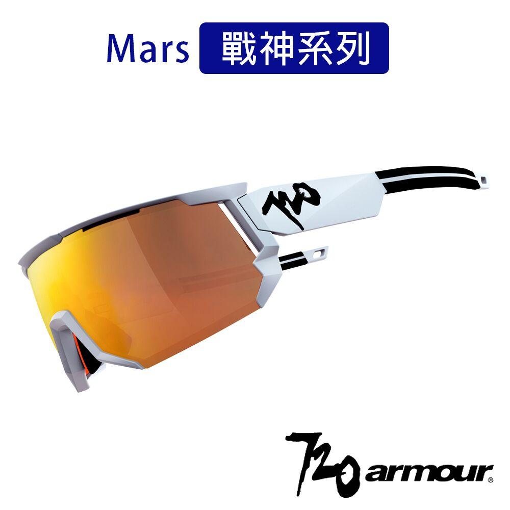 720armour Mars戰神系列多層膜太陽眼鏡/運動風鏡