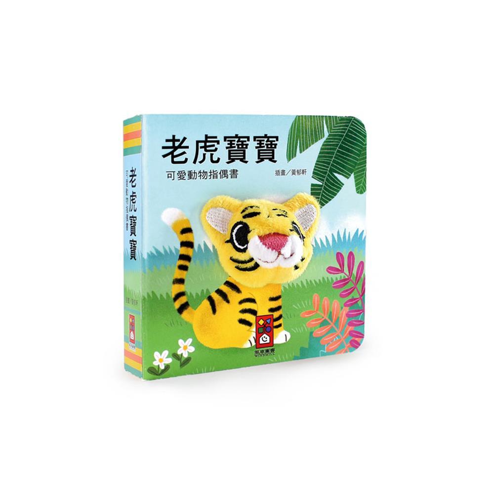 風車圖書-可愛動物指偶書-老虎寶寶