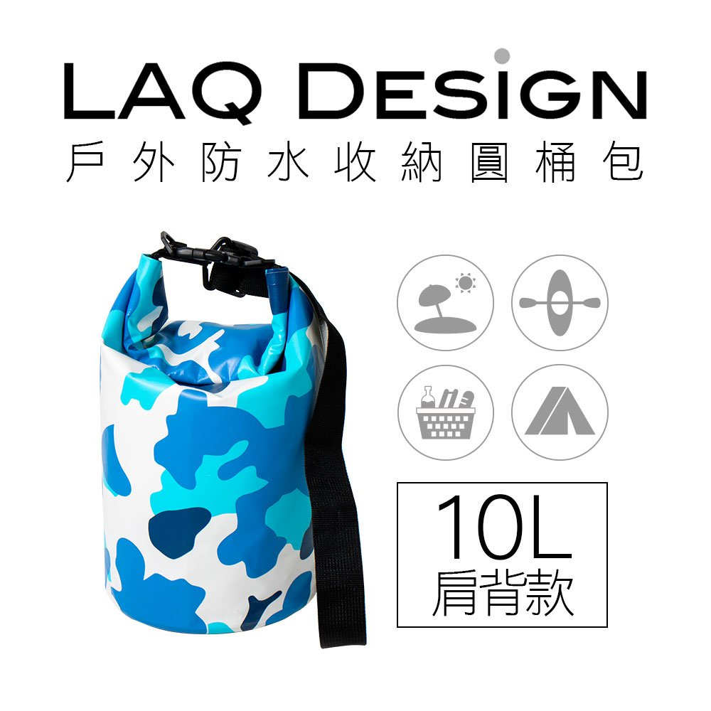 LAQ DESiGN 3ways戶外防水收納包圓桶包 10L肩背款