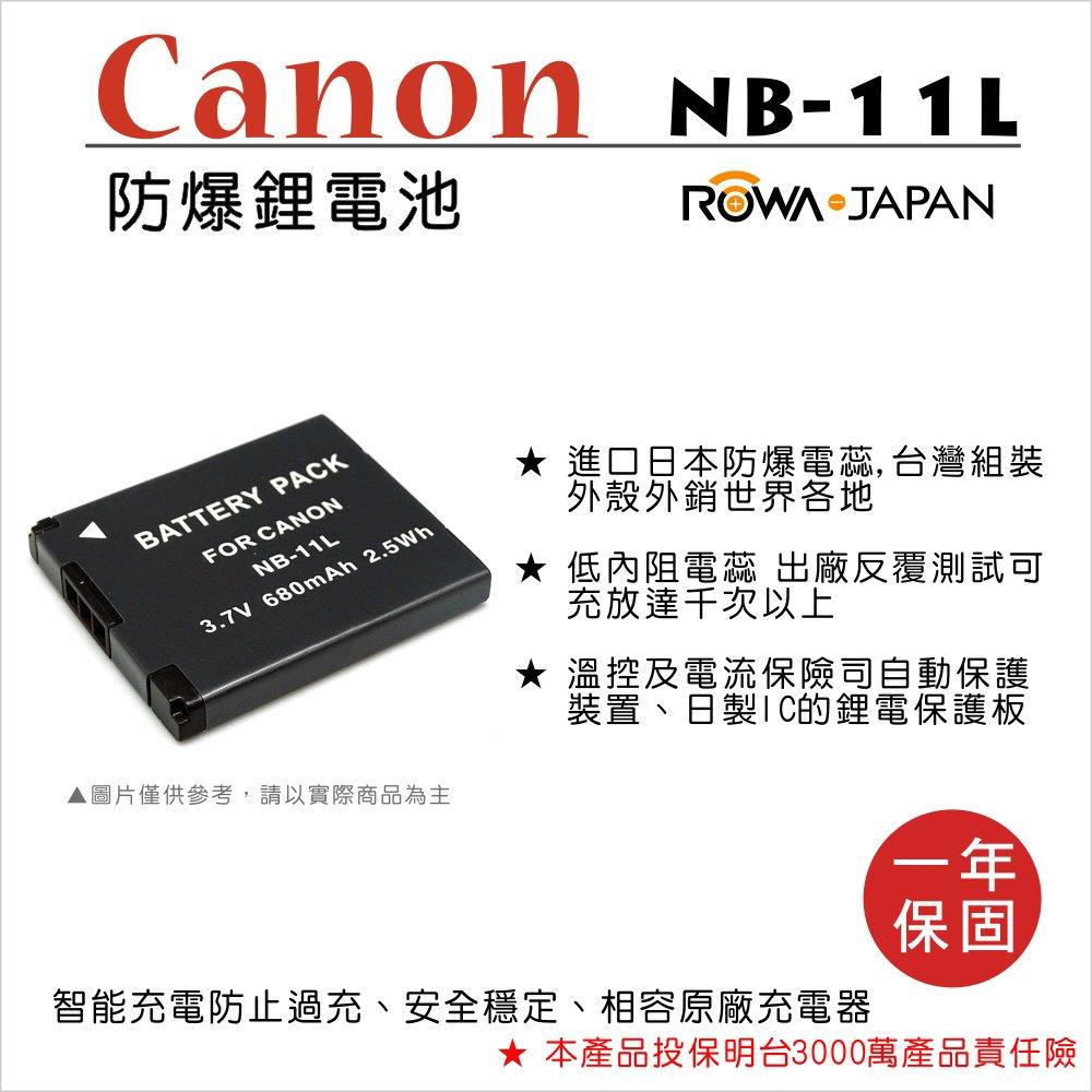 ROWA 樂華 FOR CANON NB-11L NB11L 電池 外銷日本 原廠充電器可用 全新 保固一年 IXUS  A3400 A4000 A24