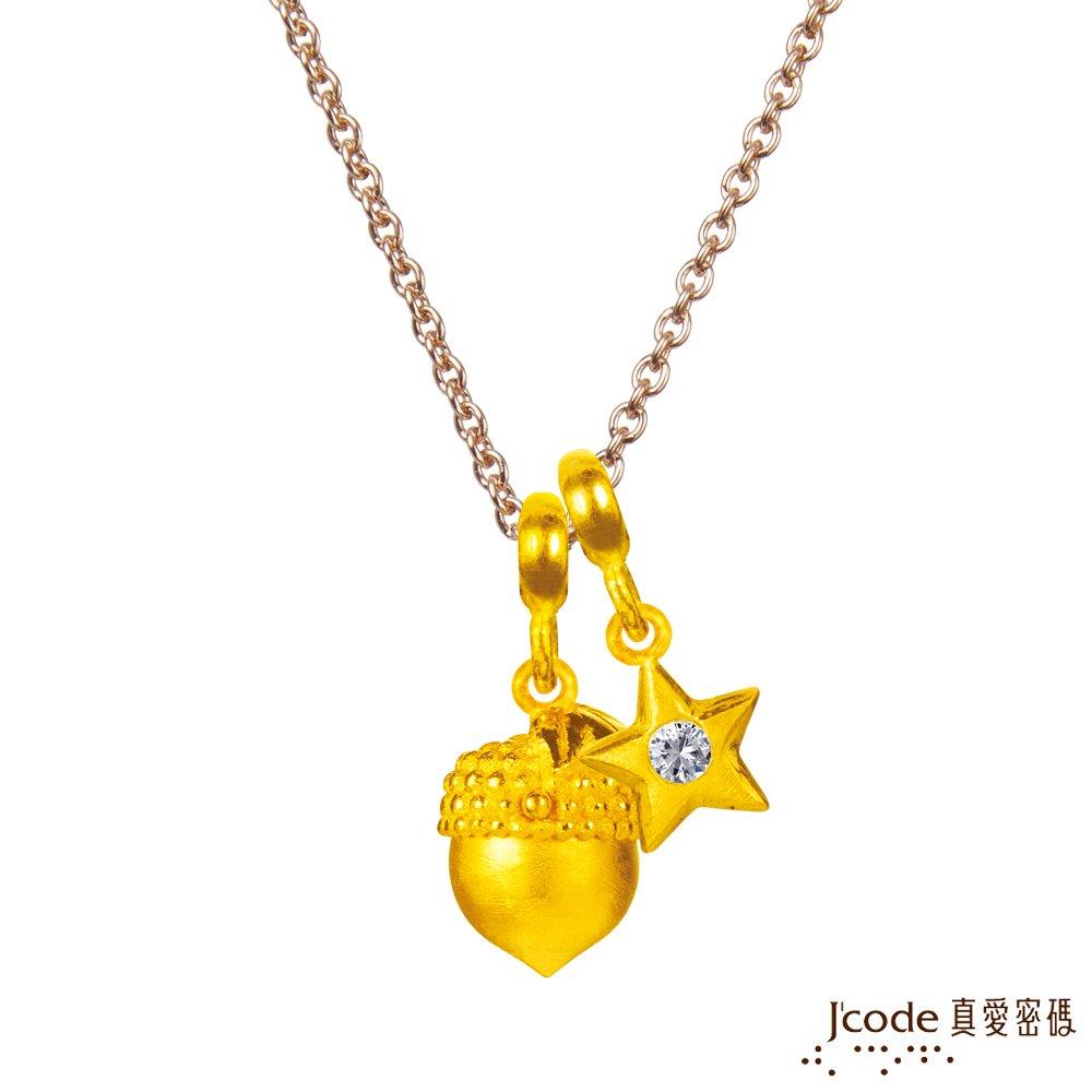 J'code真愛密碼 獅子座-橡果黃金墜子 送項鍊-流星版