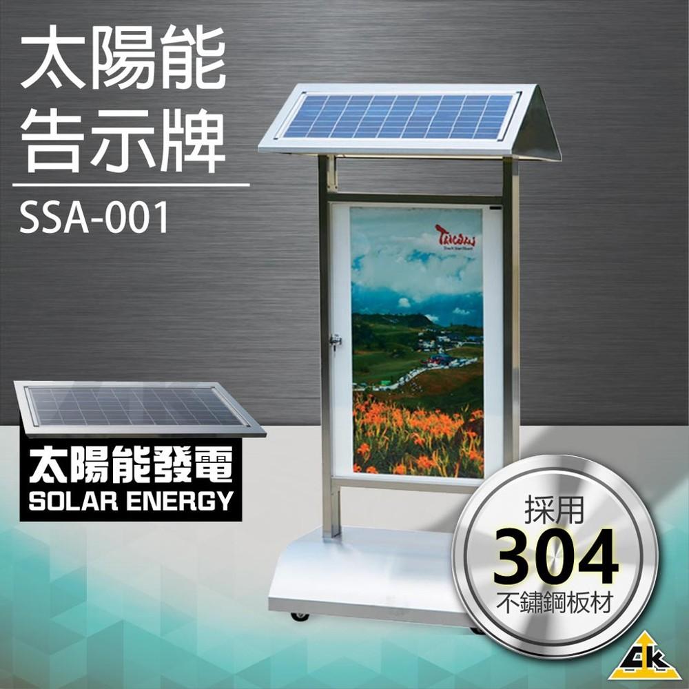 五金用品太陽能不鏽鋼告示牌 ssa-001五金用品 告示牌 公佈欄 防鏽 掛牌 牌子