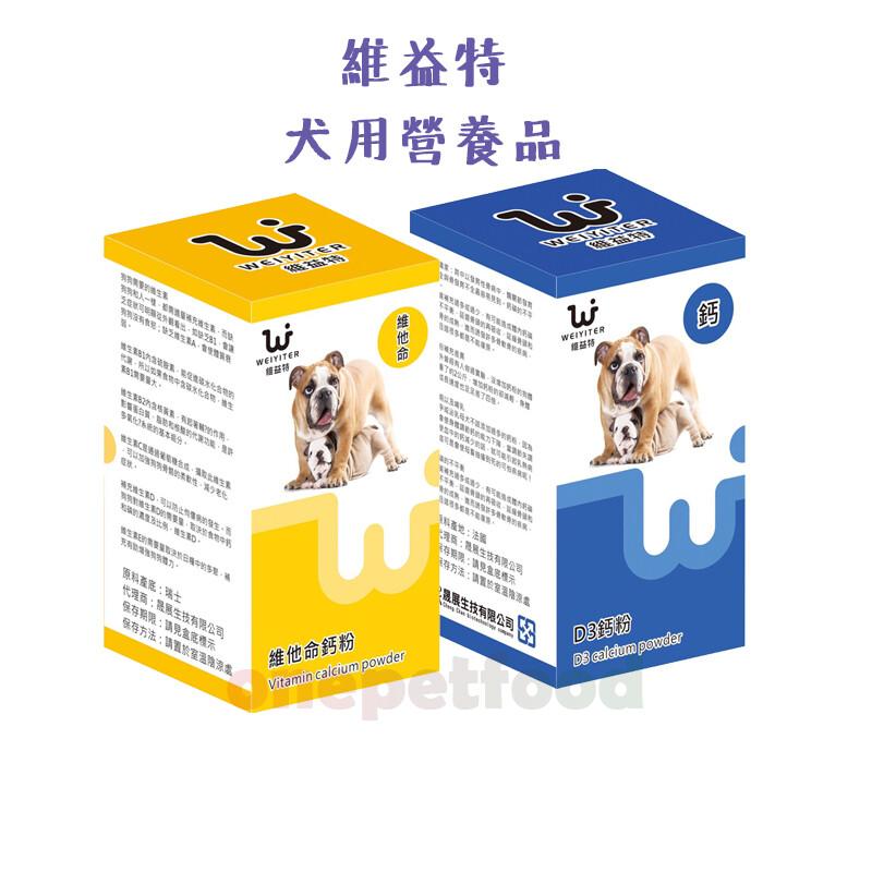 維益特 weiyiter  犬用營養品 維他命鈣粉d3鈣磷粉 100g