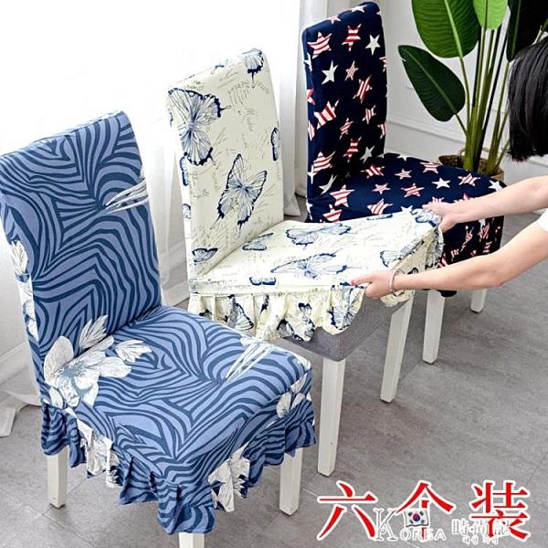 椅套 家用簡約連體凳子套餐椅墊套裝彈力通用座椅套餐桌椅子套罩坐墊 Korea時尚記