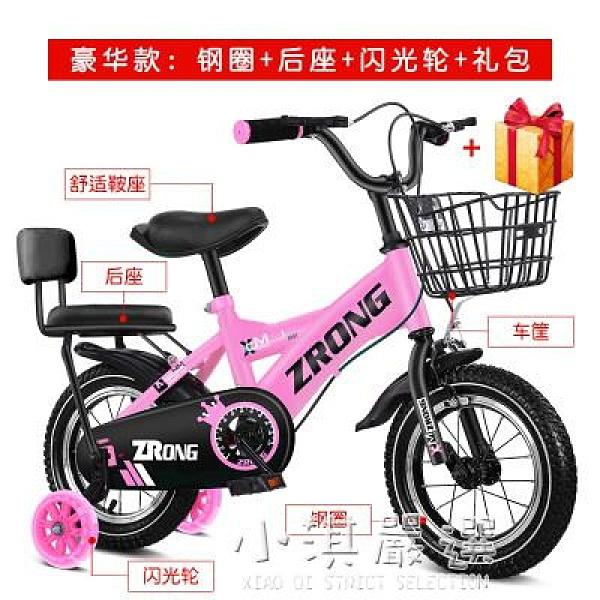 兒童自行車2-6-10歲3男孩單車寶寶女孩4腳踏車女童公主款車中大童CY『小淇嚴選』