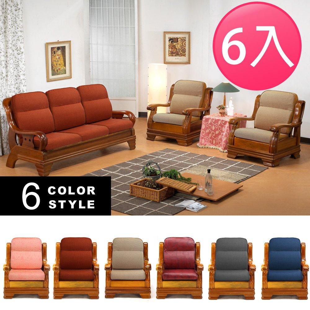 【LooCa】可拆式全開式沙發座靠墊-共6色(6入)