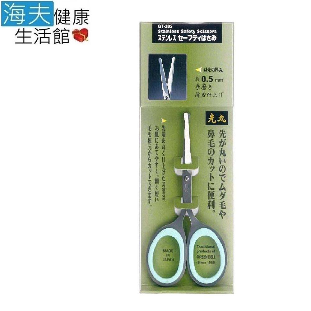 【海夫健康生活館】日本GB綠鐘 GT 不銹鋼 安全直式美顏修容剪(GT-302)