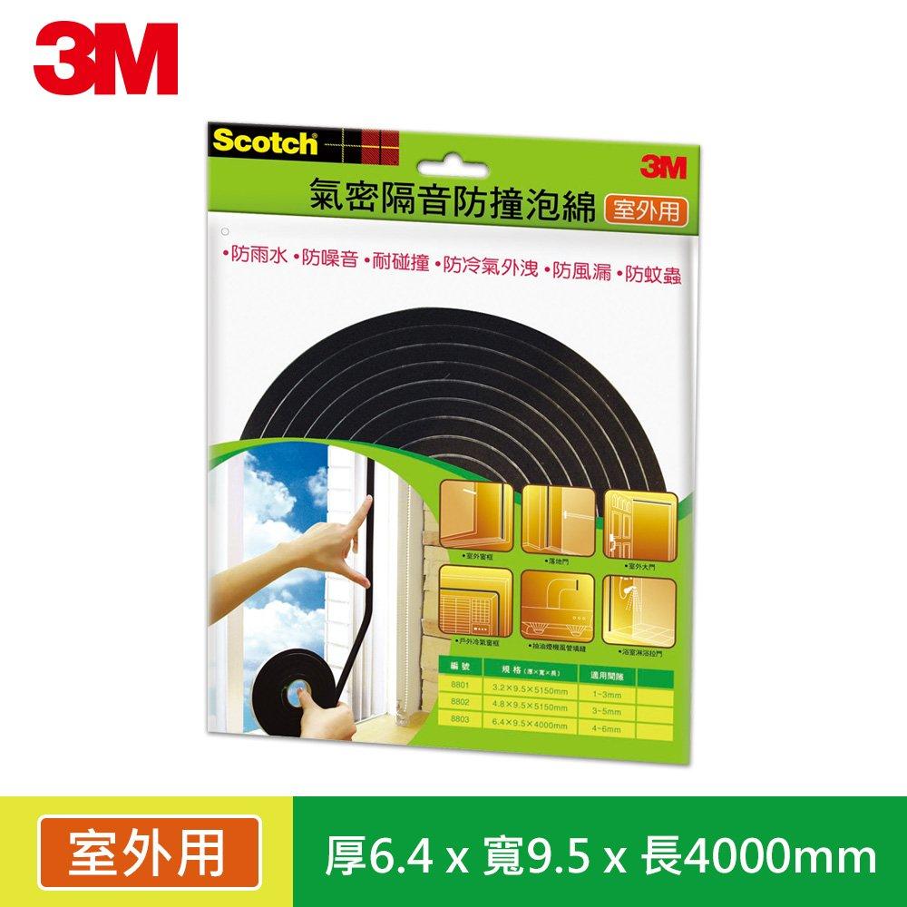 3M 8803 SCOTCH氣密隔音防撞泡棉室外用(6.4x9.5x4000MM)