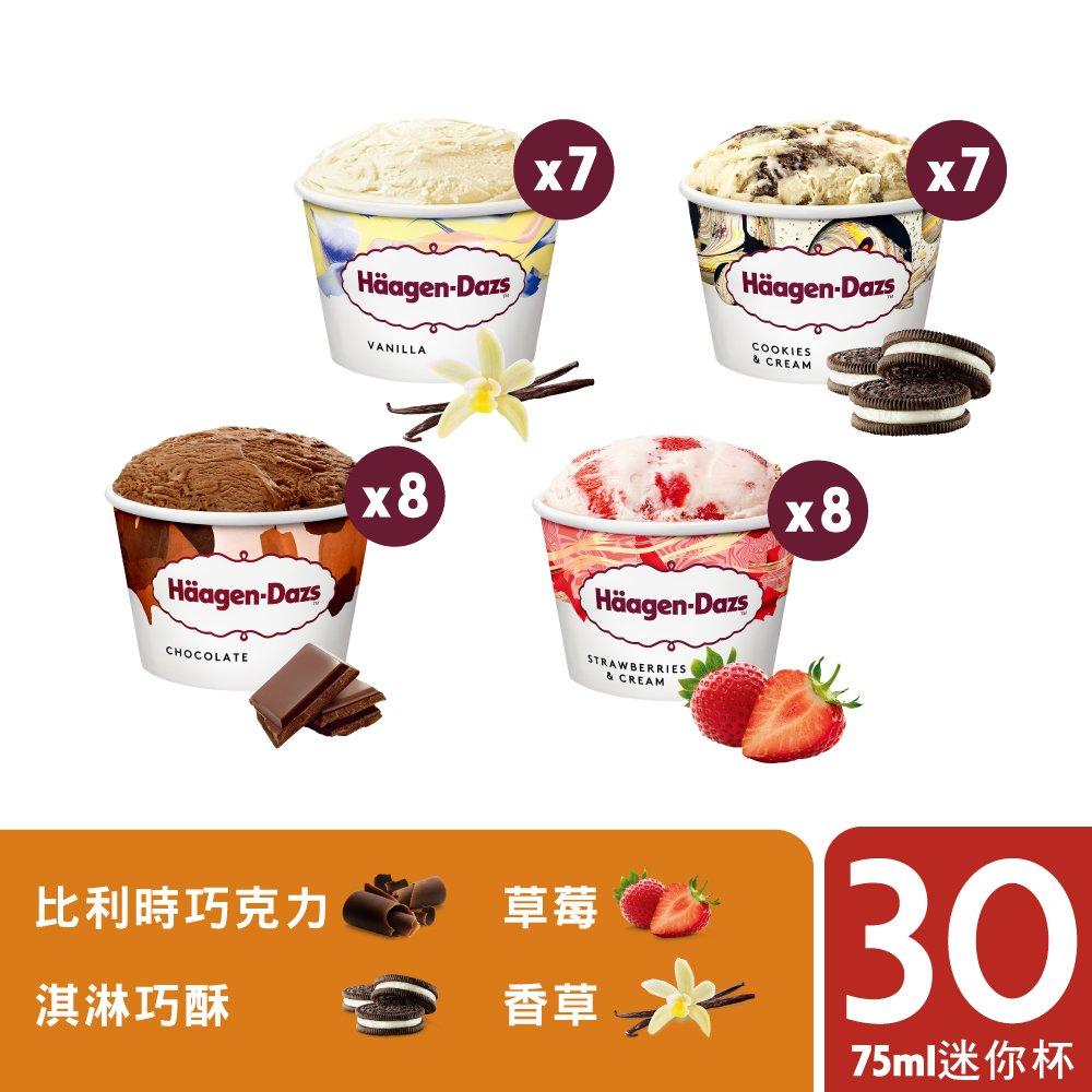 【哈根達斯】不同凡享經典迷你杯75ml團購30入組(香草/草莓/淇淋巧酥/巧克力)