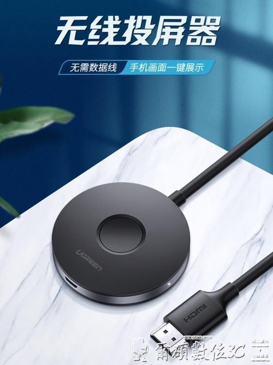 同屏器綠聯無線同屏器手機投屏轉換器線顯示器車載HDMI適用蘋果安卓iPhoneLX 全館特惠8折