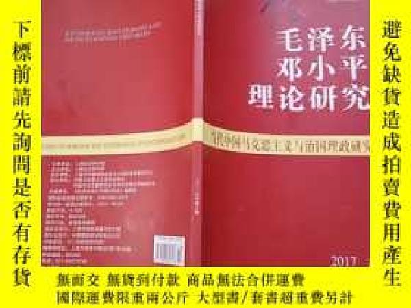 二手書博民逛書店毛澤東鄧小平江理論研究;2017年第罕見10期Y181909 中