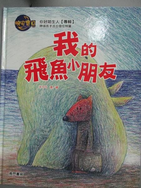 【書寶二手書T4/少年童書_EWN】我的飛魚小朋友_米可可著.繪