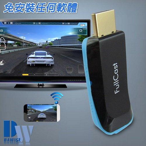 WD26超清藍海款 無線影音鏡像傳輸器(送2大好禮)