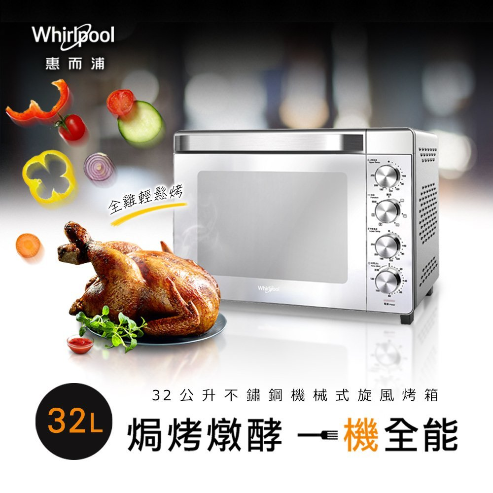 Whirlpool惠而浦32L鏡面雙溫控旋風烤箱 WTOM321S