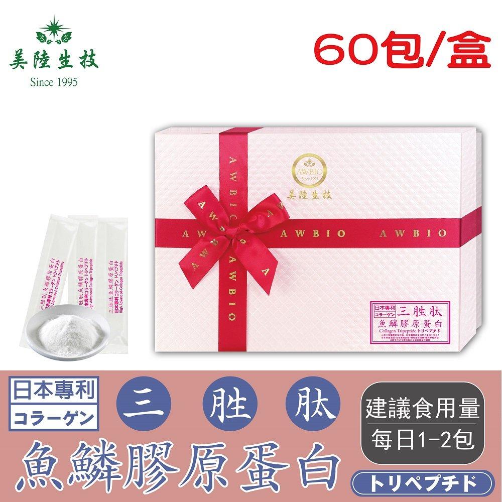 美陸生技 100%日本三胜肽魚鱗膠原蛋白粉(1.5公克X60包/盒)-AWBIO