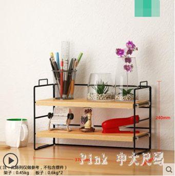辦公桌置物架辦公室桌面多層書桌收納整理架ins小型書架桌上架子 FF5686全館促銷限時折扣