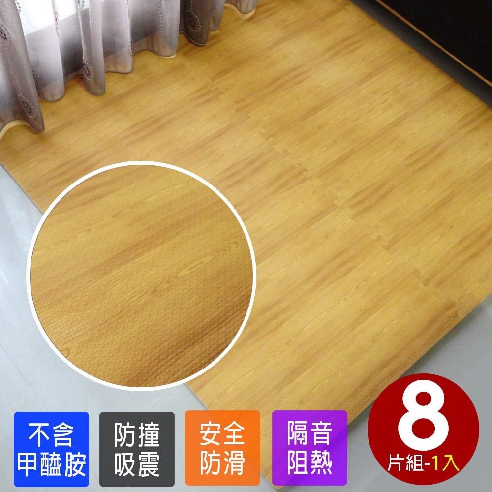 【Abuns】熱感耐磨淺色加厚大橡木紋62CM巧拼地墊-附贈邊條(8片裝-適用1坪)