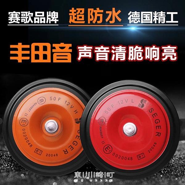賽歌盆型汽車喇叭鳴笛超響防水12v24v摩托車雙音警示個性改裝 現貨快出