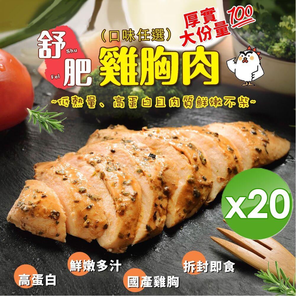 【艾其肯】厚食大份量鮮嫩舒肥雞胸肉-20入組