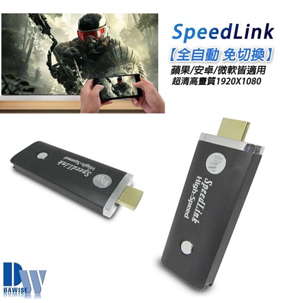 【二代高速款】SpeedLink無線影音鏡像器(送5大好禮)