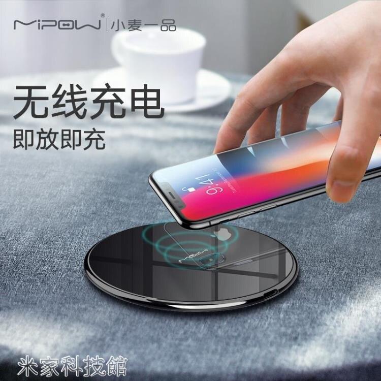 無線充電盤 iphonexr無線充電器iPhonexs蘋果8手機xs專用Qi快充板plus原裝iponex八Pmax【桃園精品科技】