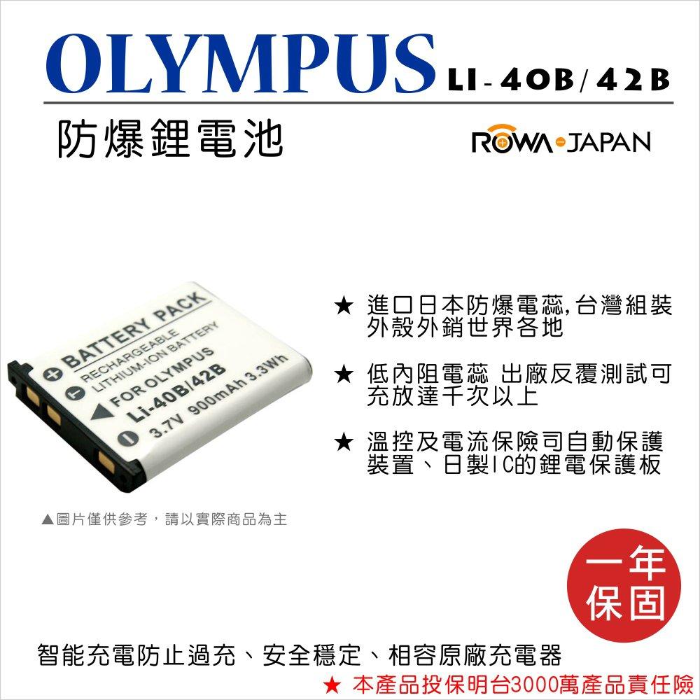 ROWA 樂華 For OLYMPUS LI-40B/42B LI40B 42B 電池 外銷日本 原廠充電器可用 全新 保固一年