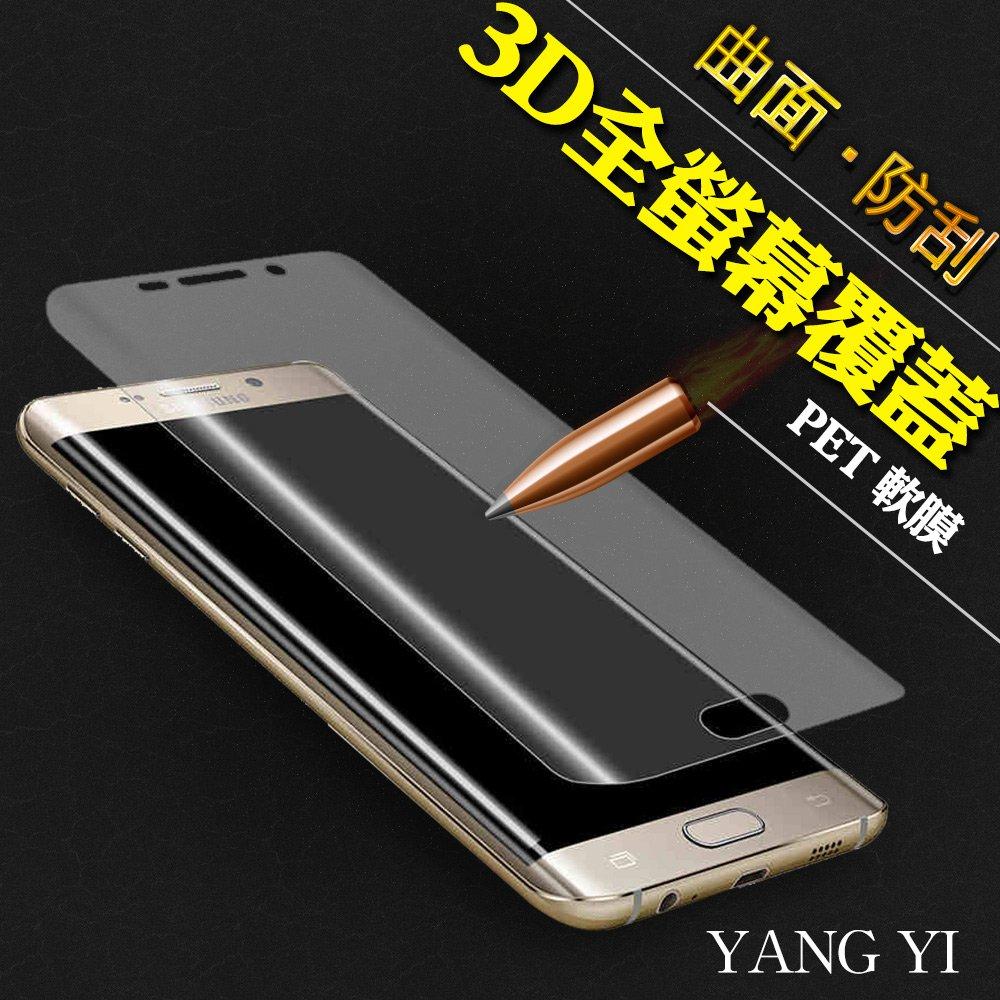 【YANG YI揚邑】Samsung Galaxy S6 edge Plus/S6 edge+ 全屏滿版3D曲面防爆破螢幕保護軟膜