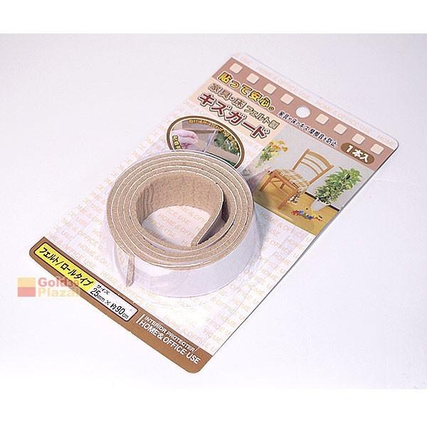 居家寶盒sv8084家具防護貼條 傢俱 地板劃痕防護貼條
