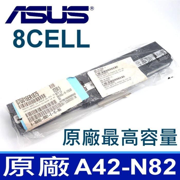 8cell 華碩 asus a42-n82 原廠電池 a31-b53 a42-b52 a41-b52