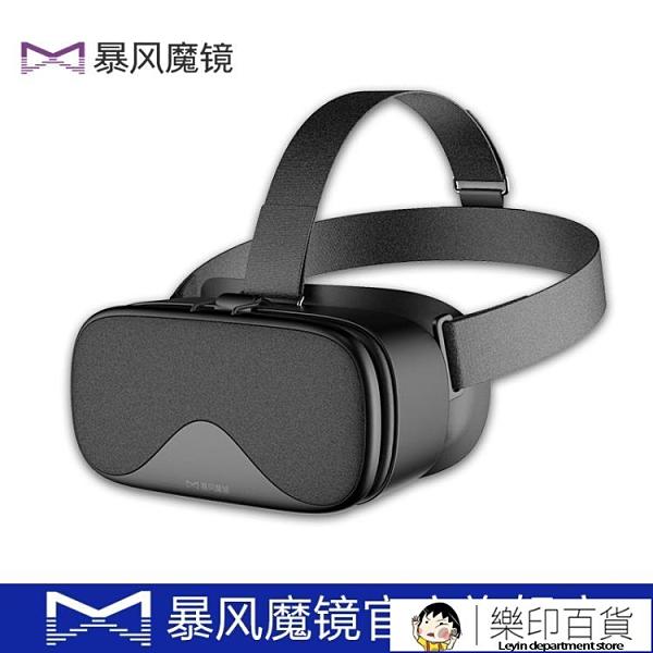 VR眼鏡暴風魔鏡白日夢vr眼鏡頭戴式3d手機游戲電影虛擬現實一體機頭盔樂印百貨 樂印百貨