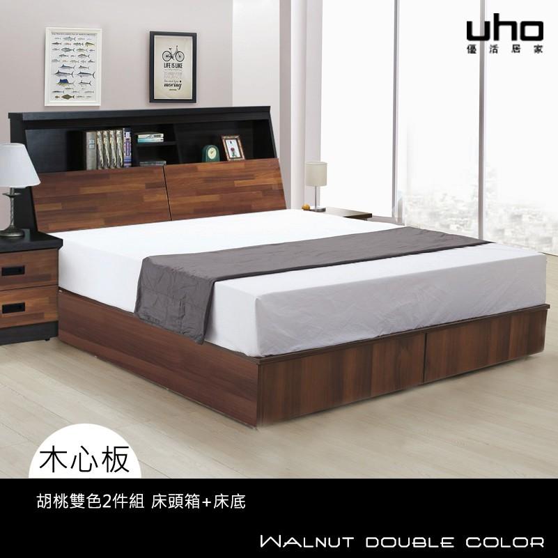 【UHO】胡桃雙色2件房間組(床頭箱+床底 組合)(5尺雙人/6尺雙人加大)