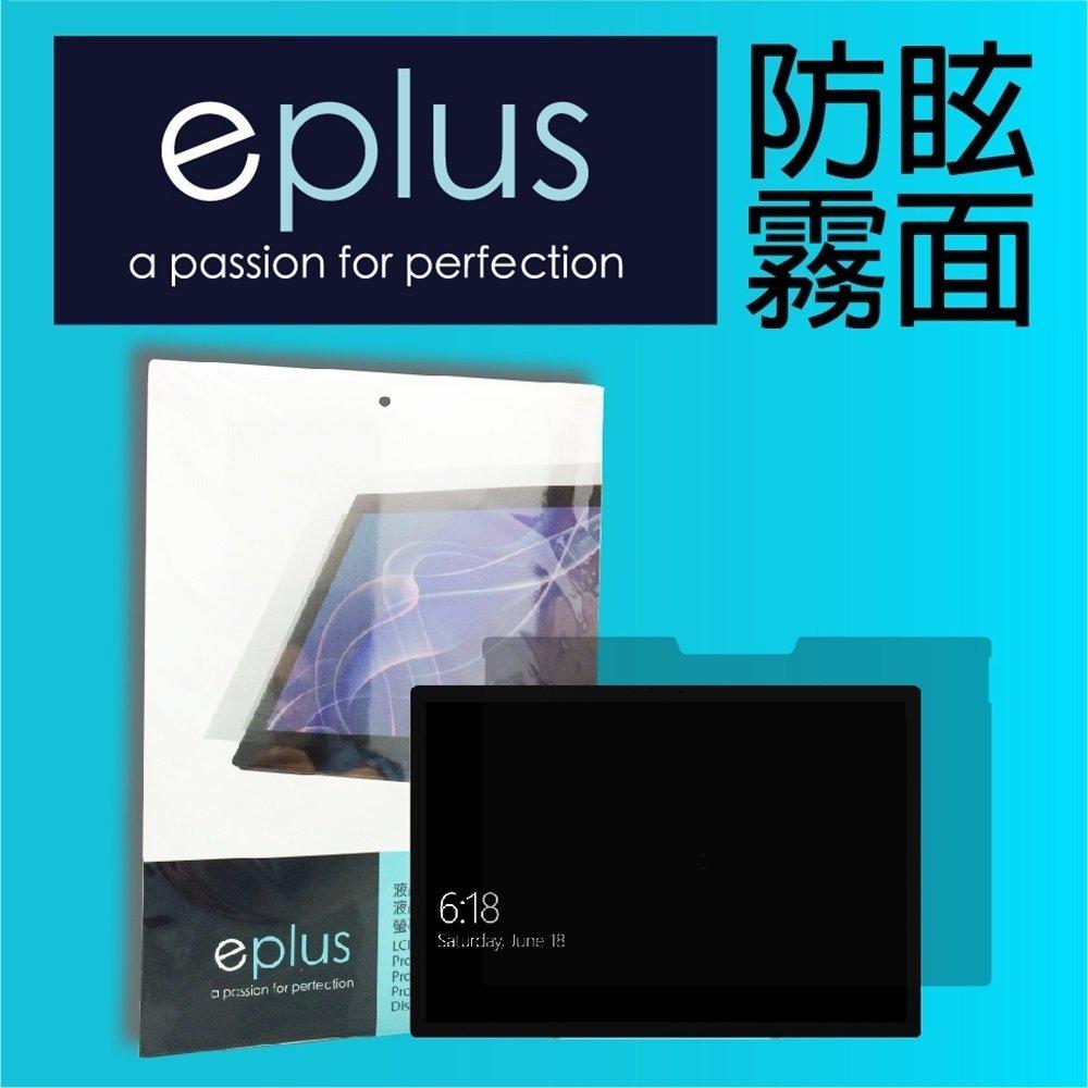 eplus 防眩霧面保護貼 Surface Pro 6 12.3 吋適用