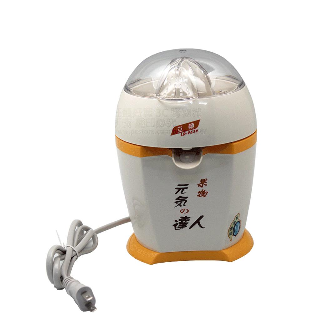 LEEDON 立頓LD-9636 柳橙 檸檬 葡萄柚 電動榨汁機