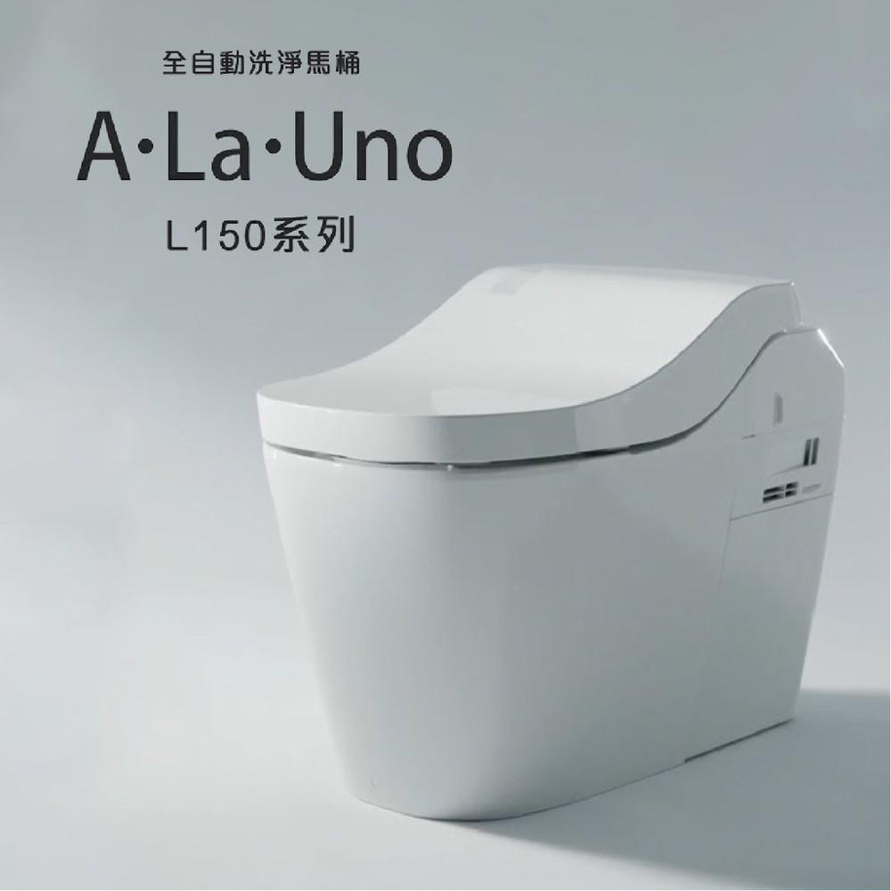 含安裝2019年新款panasonic 全自動馬桶 a la uno l150 最新款 台灣公司