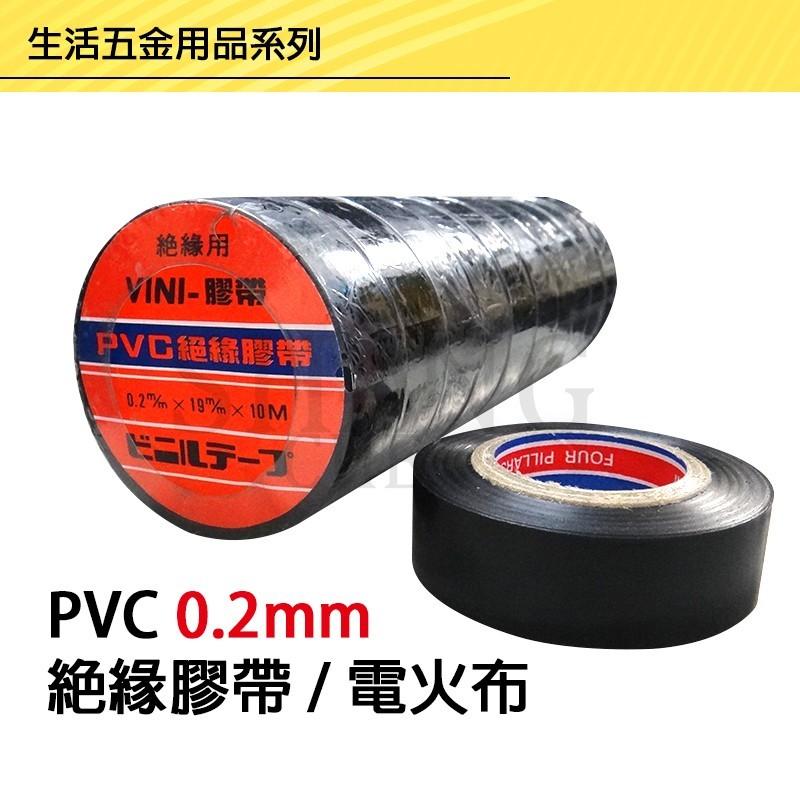吾告熊生活狂0.2mm 寬19mm 絕緣用 膠帶 vini-tape 絕緣膠帶 紅色