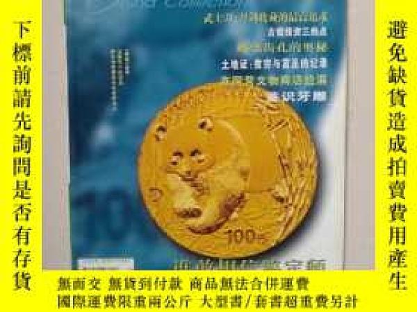 二手書博民逛書店罕見中國收藏2001-10Y282010
