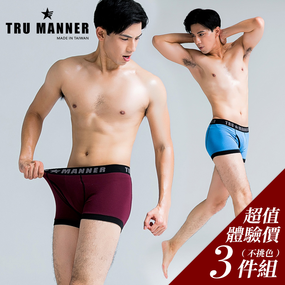 TRUMANNER快適彈力中腰男褲三件體驗特惠組