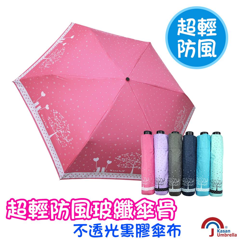 【Kasan】輕量防風黑膠蛋捲傘(心點貓)-梅紅