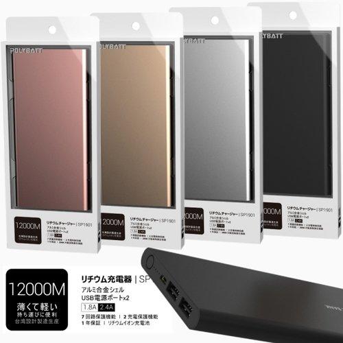 K7-12000 大容量 雙USB鋁合金行動電源 BSMI認證 台灣製造