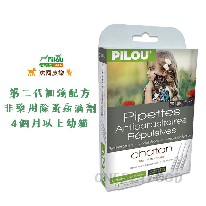 法國皮樂 pilou 貓用 第二代加強配方-非藥用除蚤蝨滴劑 (4個月以上幼貓)