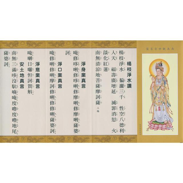 普門品.彌陀經(中折本)合刊(3版1刷)