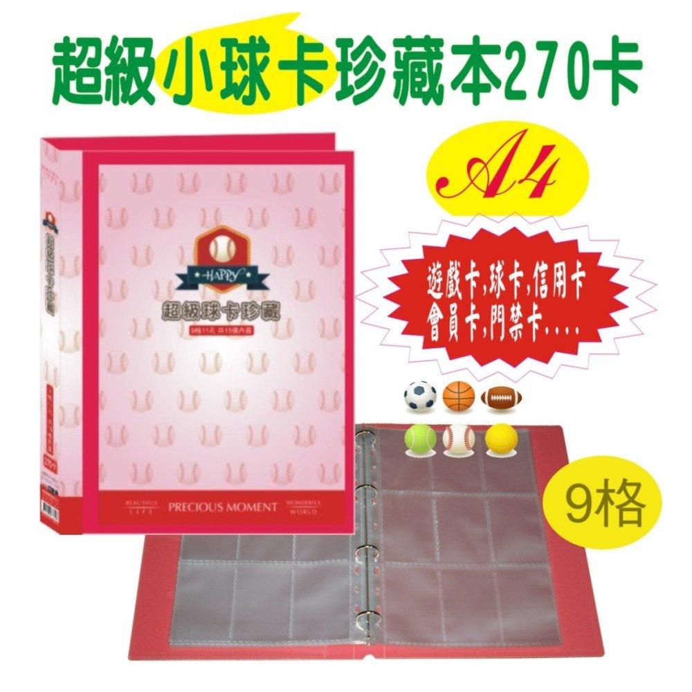 【檔案家】超級球卡珍藏 270卡 紅藍黑  OM-TA91A05