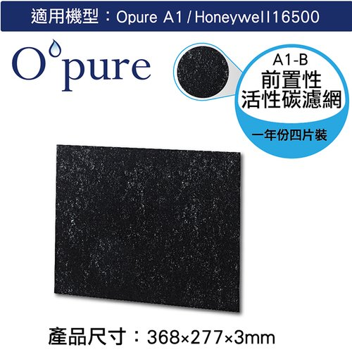 【Opure臻淨】A1空氣清淨機第一層活性碳濾網(A1-B) 適用Honeywell 16500 3M MFAC-01